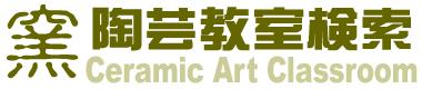 陶芸教室検索/ロゴ